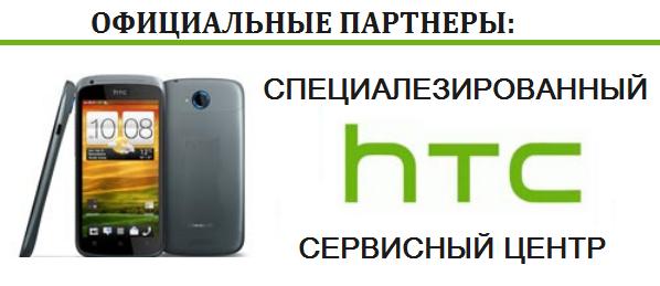 servis-HTC